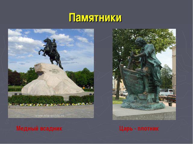 Памятники Медный всадник Царь - плотник