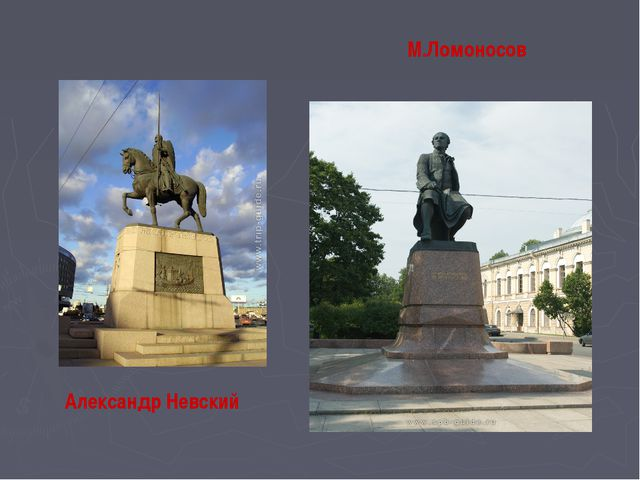 Александр Невский М.Ломоносов