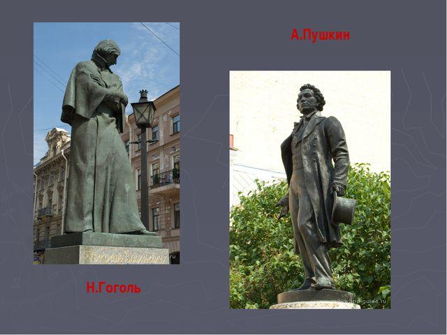 Н.Гоголь А.Пушкин