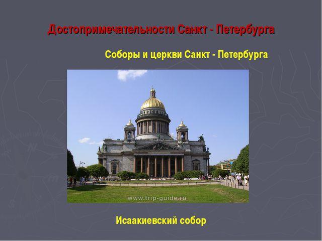 Достопримечательности Санкт - Петербурга Соборы и церкви Санкт - Петербурга И...