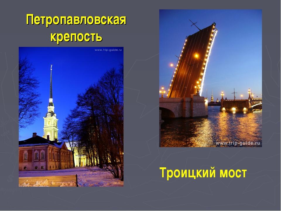 Петропавловская крепость Троицкий мост