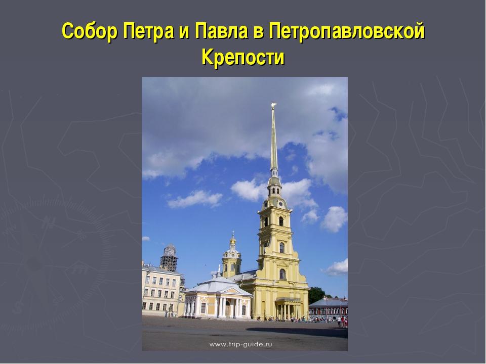 Собор Петра и Павла в Петропавловской Крепости