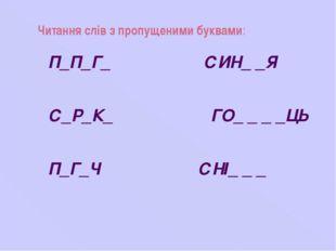 Читання слів з пропущеними буквами: П_П_Г_ СИН_ _Я С_Р_К_ ГО_ _ _ _ЦЬ П_Г_Ч С