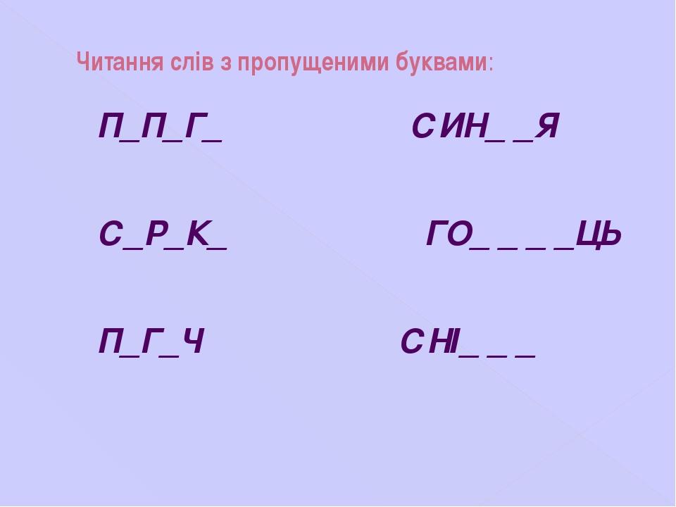 Читання слів з пропущеними буквами: П_П_Г_ СИН_ _Я С_Р_К_ ГО_ _ _ _ЦЬ П_Г_Ч С...