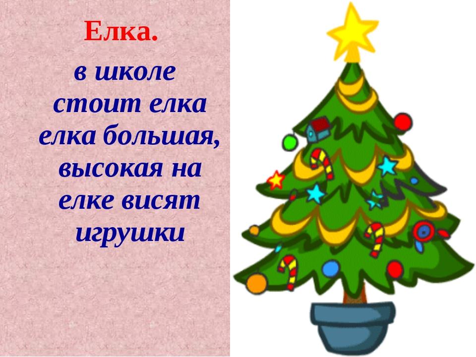 Елка. в школе стоит елка елка большая, высокая на елке висят игрушки