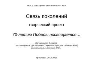МООУ санаторная школа-интернат № 6 Связь поколений творческий проект 70-летию