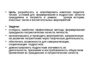 Цель:разработатьиапробироватькомплекспедагогическихусловийдля