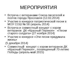 МЕРОПРИЯТИЯ Встреча с ветеранами Союза писателей и поэтов города Ярославля (1