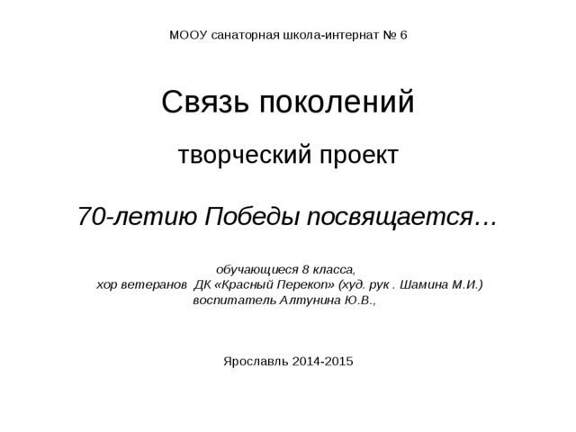 МООУ санаторная школа-интернат № 6 Связь поколений творческий проект 70-летию...