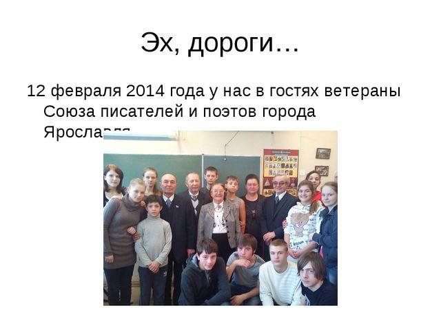 Эх, дороги… 12 февраля 2014 года у нас в гостях ветераны Союза писателей и по...