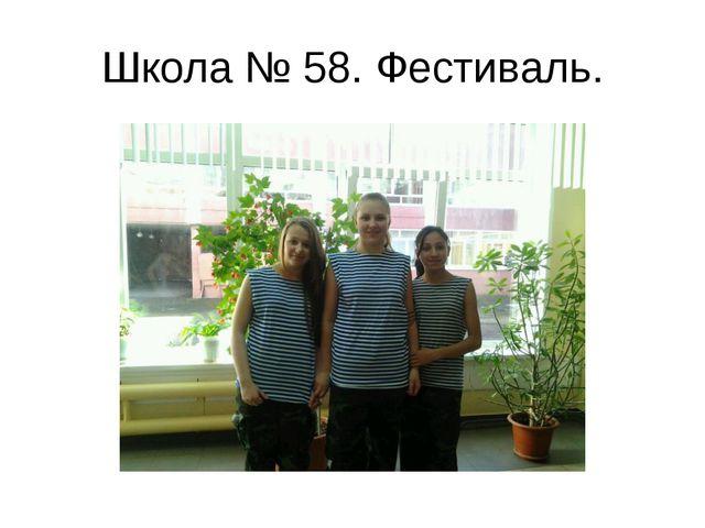Школа № 58. Фестиваль.