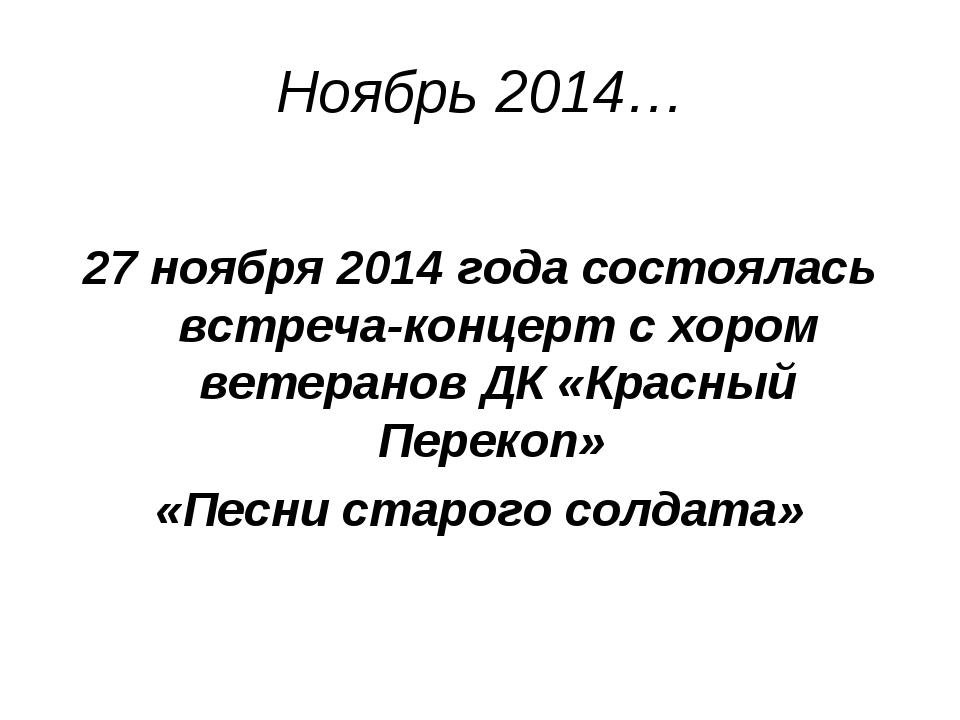 Ноябрь 2014… 27 ноября 2014 года состоялась встреча-концерт с хором ветеранов...