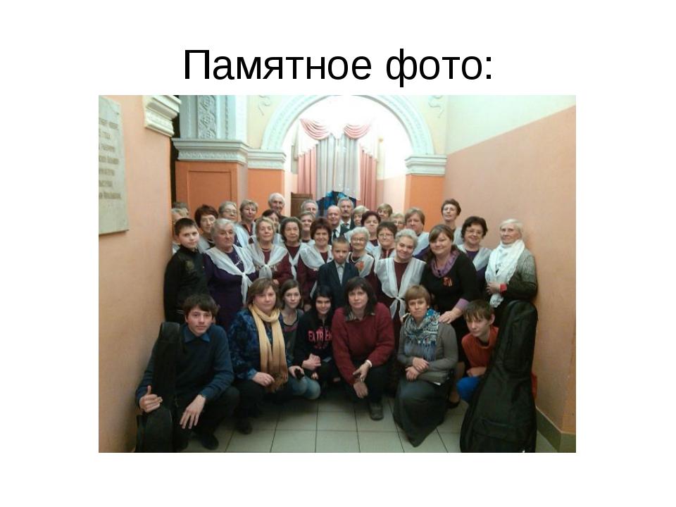 Памятное фото: