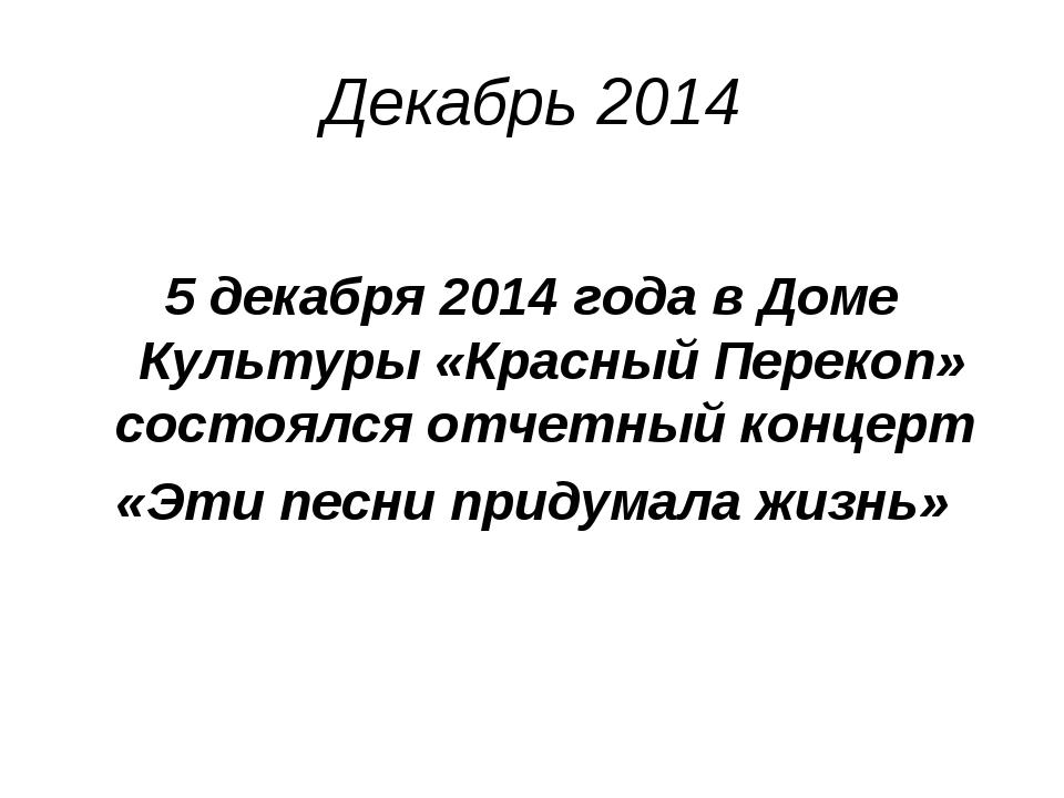 Декабрь 2014 5 декабря 2014 года в Доме Культуры «Красный Перекоп» состоялся...