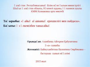 Қазақстан Республикасының Білім және ғылым министрлігі Шығыс Қазақстан облысы