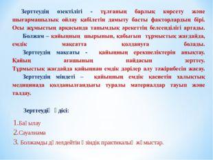 Зерттеудің әдісі: Бақылау Сауалнама Болжамды дәлелдейтін өзіндік практикалық