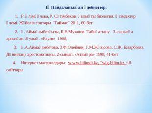 ІҮ Пайдаланылған әдебиеттер: 1.Р. Әлімқұлова, Р. Сәтімбеков. Қызықты биологи