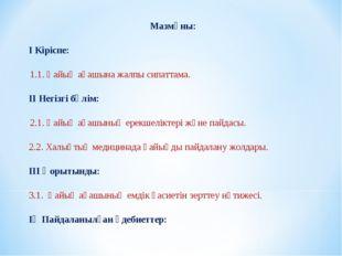 Мазмұны: I Кіріспе: 1.1. Қайың ағашына жалпы сипаттама. ІІ Негізгі бөлім: 2.