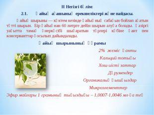 ІІ Негізгі бөлім: 2.1.Қайың ағашының ерекшеліктері және пайдасы. Қайың шырын