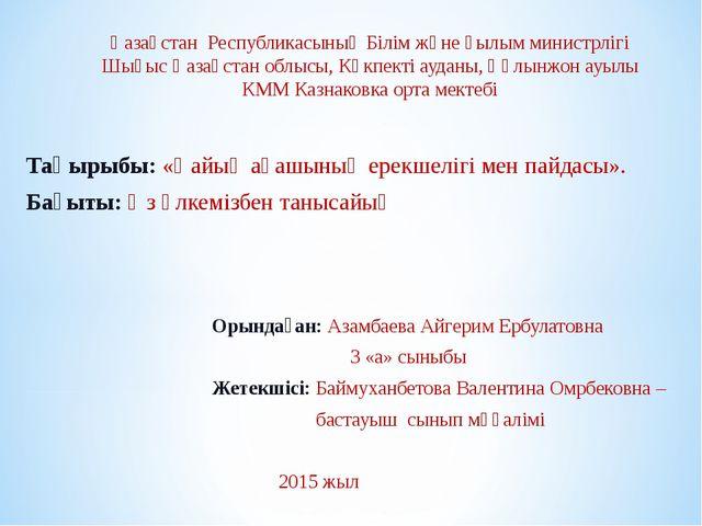 Қазақстан Республикасының Білім және ғылым министрлігі Шығыс Қазақстан облысы...