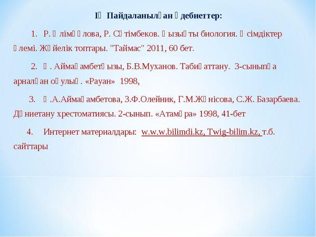 ІҮ Пайдаланылған әдебиеттер: 1.Р. Әлімқұлова, Р. Сәтімбеков. Қызықты биологи...
