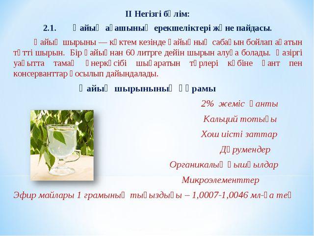 ІІ Негізгі бөлім: 2.1.Қайың ағашының ерекшеліктері және пайдасы. Қайың шырын...