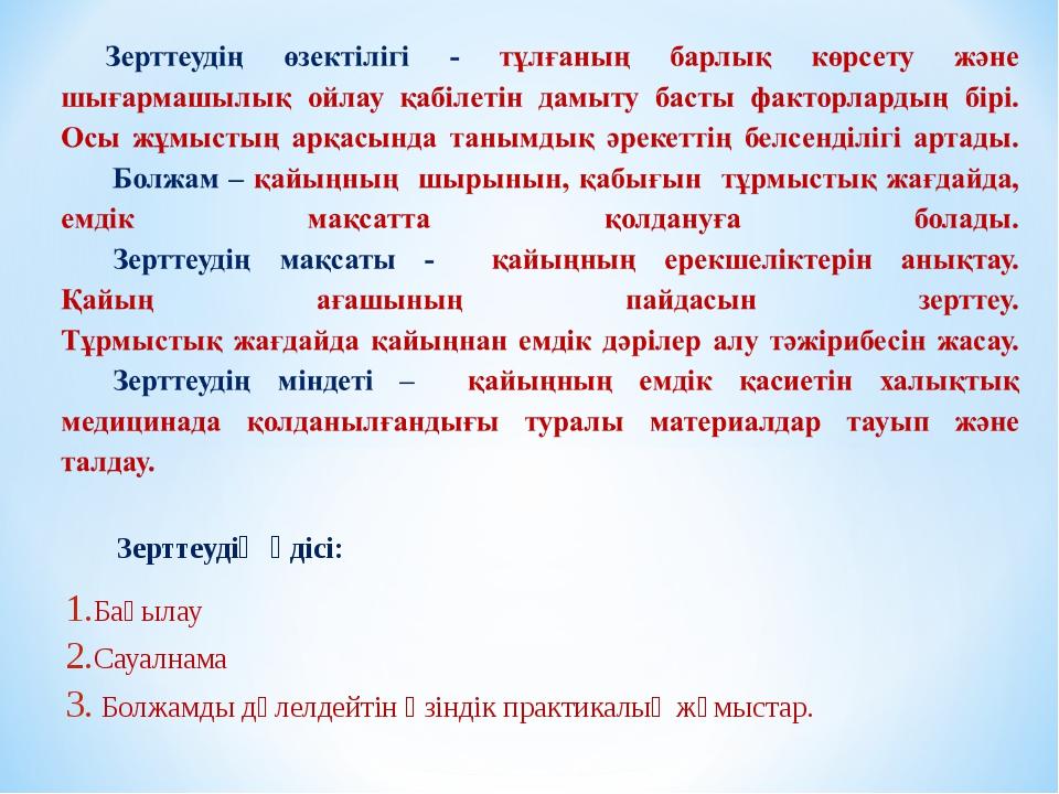 Зерттеудің әдісі: Бақылау Сауалнама Болжамды дәлелдейтін өзіндік практикалық...