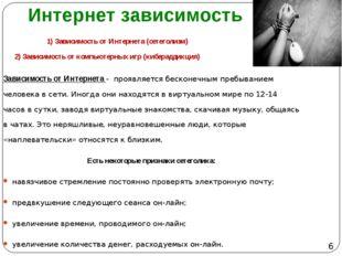Интернет зависимость 1) Зависимость от Интернета (сетеголизм) 2) Зависимость