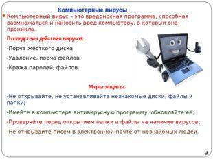 Компьютерные вирусы Компьютерный вирус – это вредоносная программа, способная