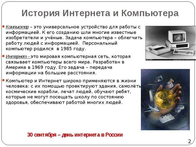 История Интернета и Компьютера Компьютер – это универсальное устройство для р...