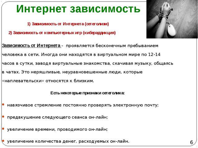 Интернет зависимость 1) Зависимость от Интернета (сетеголизм) 2) Зависимость...