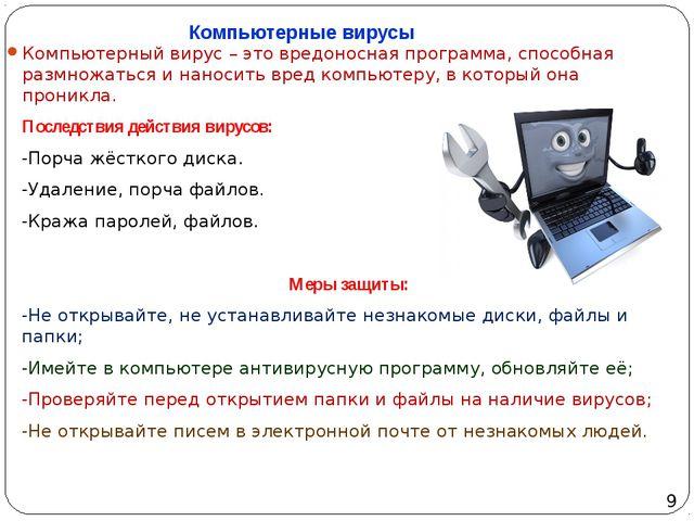 Компьютерные вирусы Компьютерный вирус – это вредоносная программа, способная...