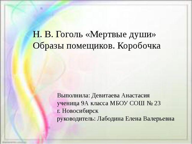 Н. В. Гоголь «Мертвые души» Образы помещиков. Коробочка Выполнила: Девитаева...