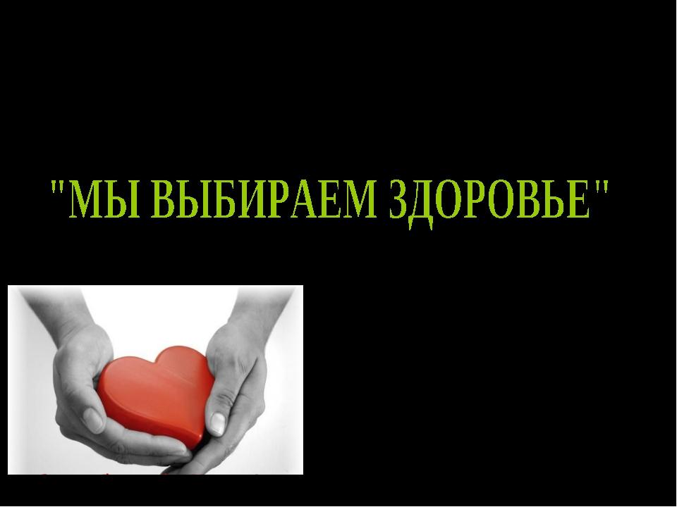 Проект по здоровьесбережению школьников Автор проекта: Киряшина Елена Конста...