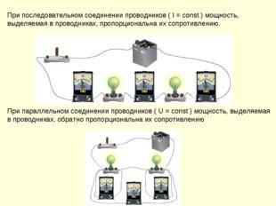 При последовательном соединении проводников ( I = const ) мощность, выделяема