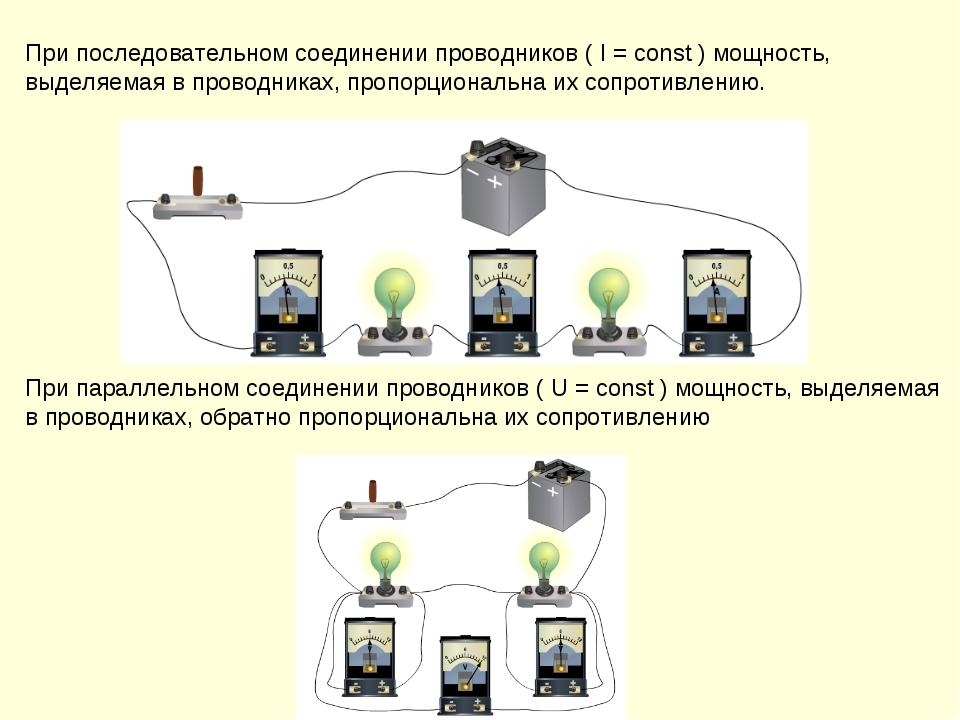 При последовательном соединении проводников ( I = const ) мощность, выделяема...