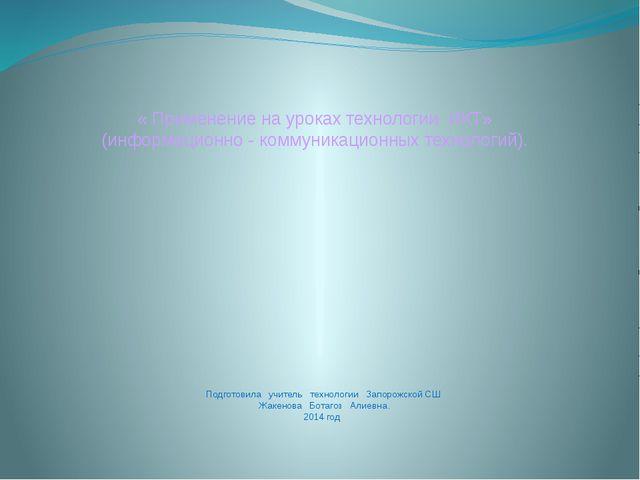 « Применение на уроках технологии ИКТ» (информационно - коммуникационных техн...