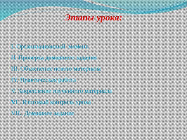 Этапы урока: І. Организационный момент. ІІ. Проверка домашнего задания ІІІ. О...