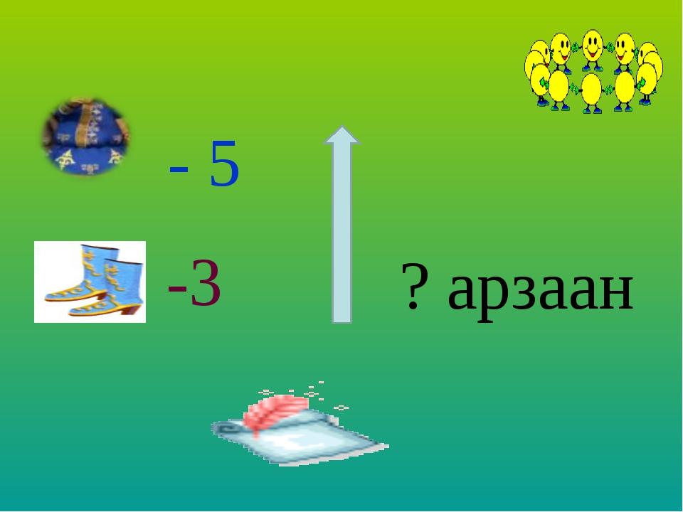- 5 -3 ? арзаан