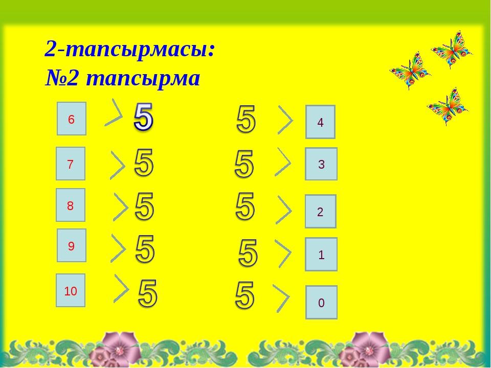 2-тапсырмасы: №2 тапсырма 0 1 2 3 4 10 9 8 7 6