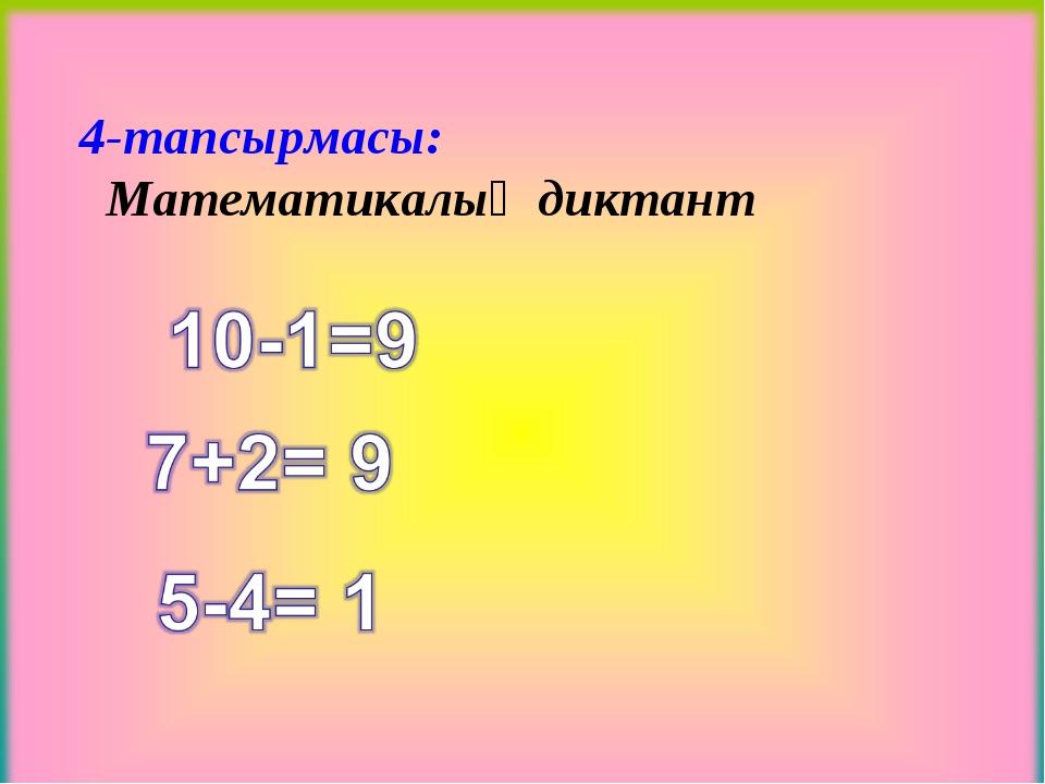 4-тапсырмасы: Математикалық диктант