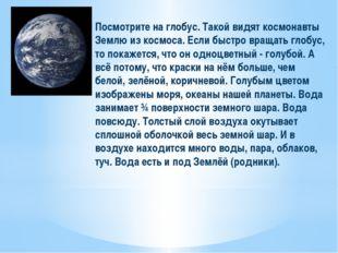 Посмотрите на глобус. Такой видят космонавты Землю из космоса. Если быстро вр