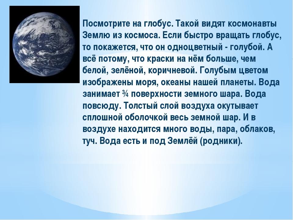 Посмотрите на глобус. Такой видят космонавты Землю из космоса. Если быстро вр...
