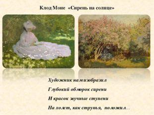 Клод Моне «Сирень на солнце» Художник нам изобразил Глубокий обморок сирени И