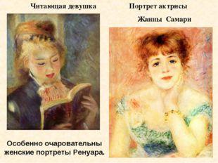 Читающая девушка Портрет актрисы Жанны Самари Особенно очаровательны женские