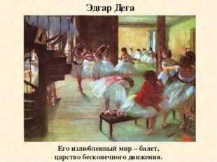 Эдгар Дега Голубые танцовщицы Его излюбленный мир – балет, царство бесконечно