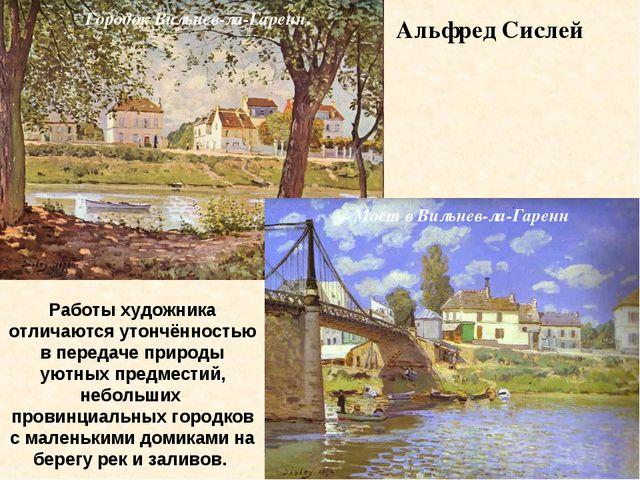 Городок Вильнев-ла-Гаренн. Мост в Вильнев-ла-Гаренн Альфред Сислей Работы худ...