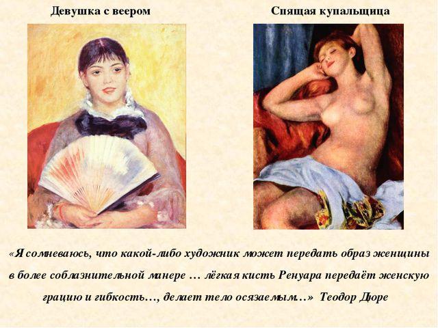 Девушка с веером Спящая купальщица «Я сомневаюсь, что какой-либо художник мож...