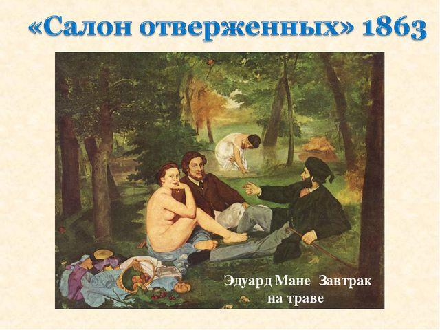 Эдуард Мане Завтрак на траве