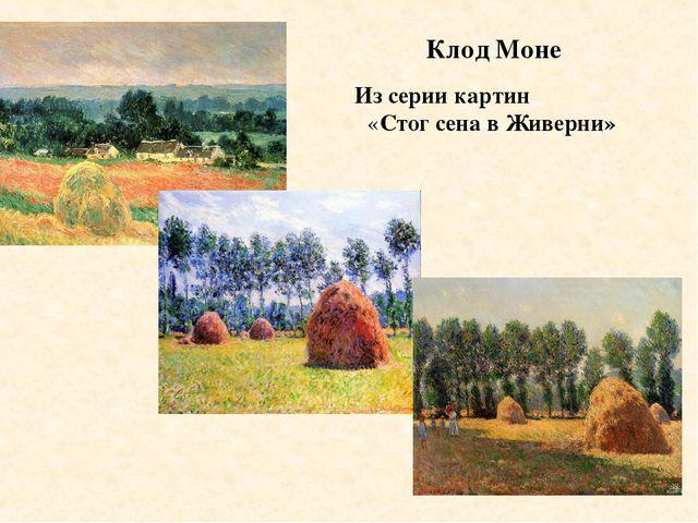 Клод Моне Из серии картин «Стог сена в Живерни»